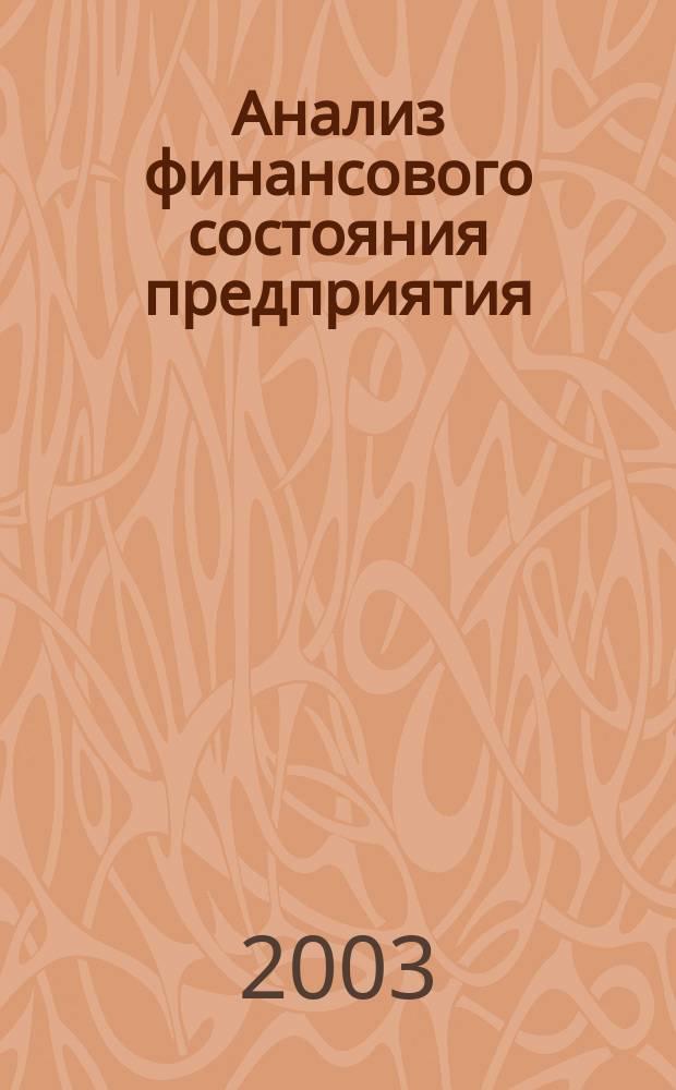 Анализ финансового состояния предприятия : Учеб. пособие