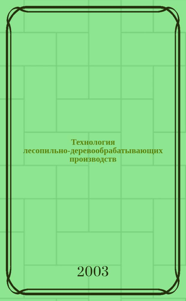 Технология лесопильно-деревообрабатывающих производств : Учеб. пособие : Для студентов спец. 260200