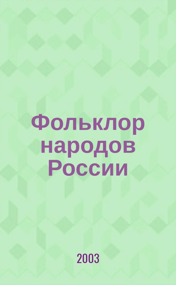 Фольклор народов России : В 2 т