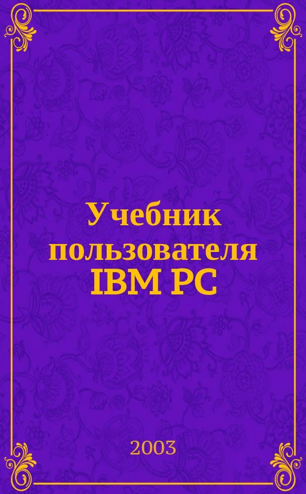 Учебник пользователя IBM PC