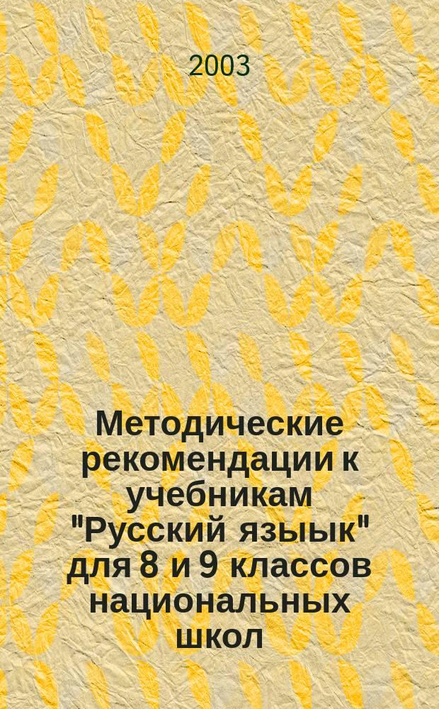 """Методические рекомендации к учебникам """"Русский языык"""" для 8 и 9 классов национальных школ : пособие для учителя"""