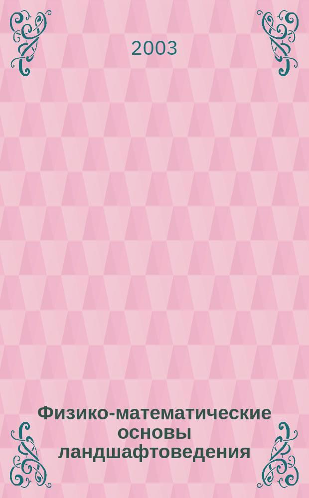 Физико-математические основы ландшафтоведения : Учеб. пособие по спец. 012500 География
