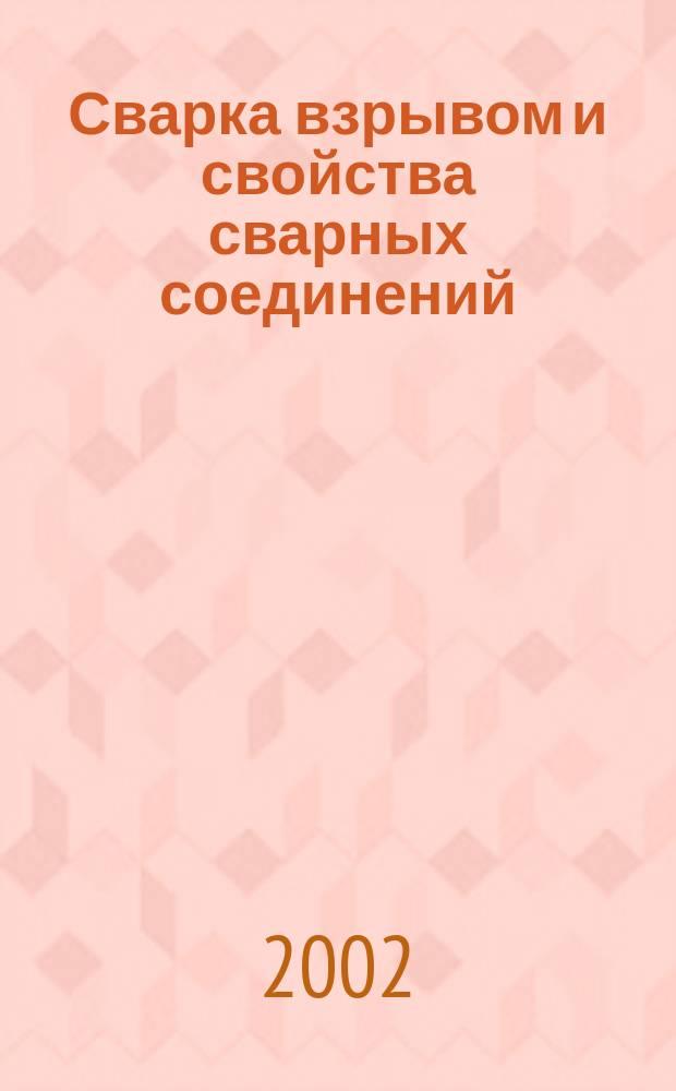 Сварка взрывом и свойства сварных соединений : Межвуз. сб. науч. тр