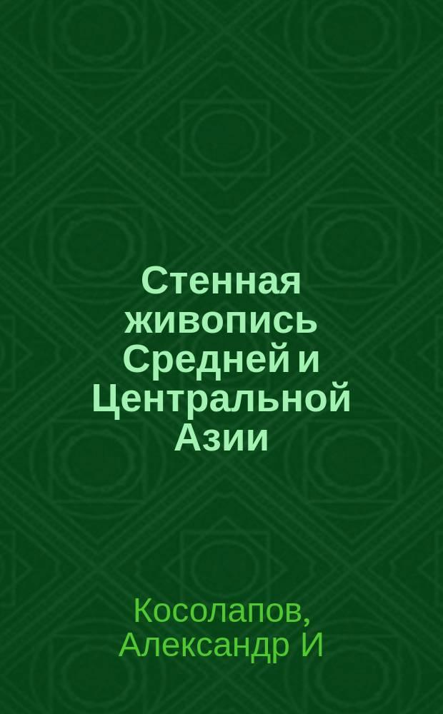 Стенная живопись Средней и Центральной Азии = Murals along the Silk Road : (Ист. - худож. и лаб. исслед.)