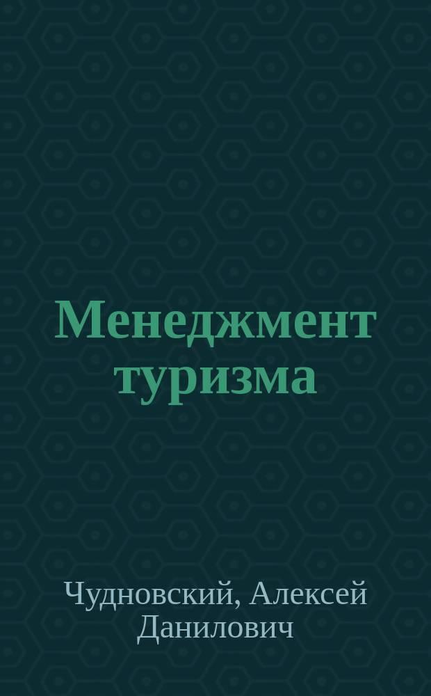 """Менеджмент туризма : Учеб. для студентов вузов по спец. 061100 """"Менеджмент орг."""""""