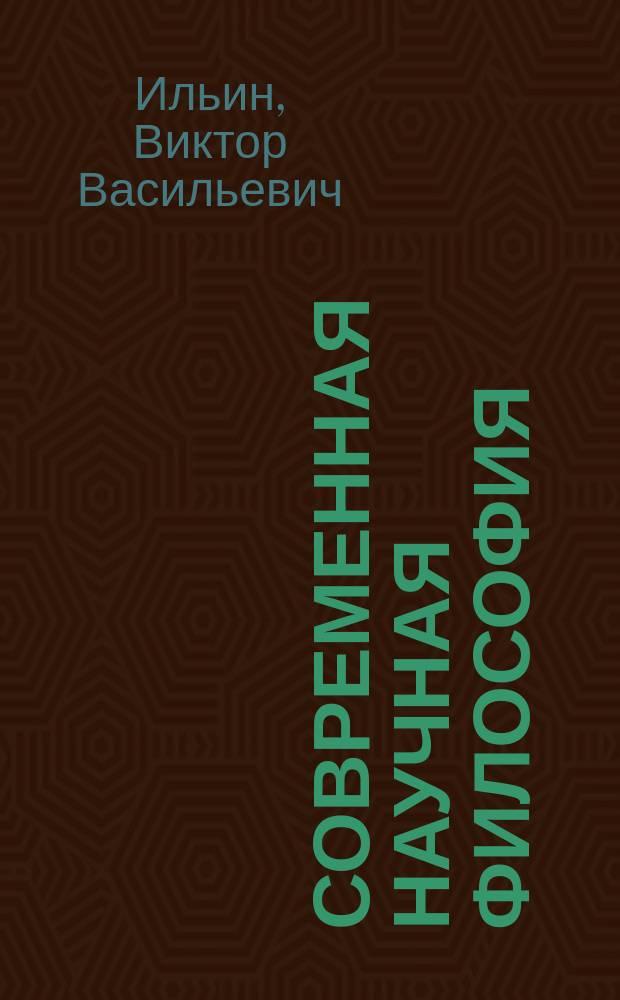 Современная научная философия: негеоцентрический материализм (основы) : Учеб. пособие для студентов вузов по гуманит. спец