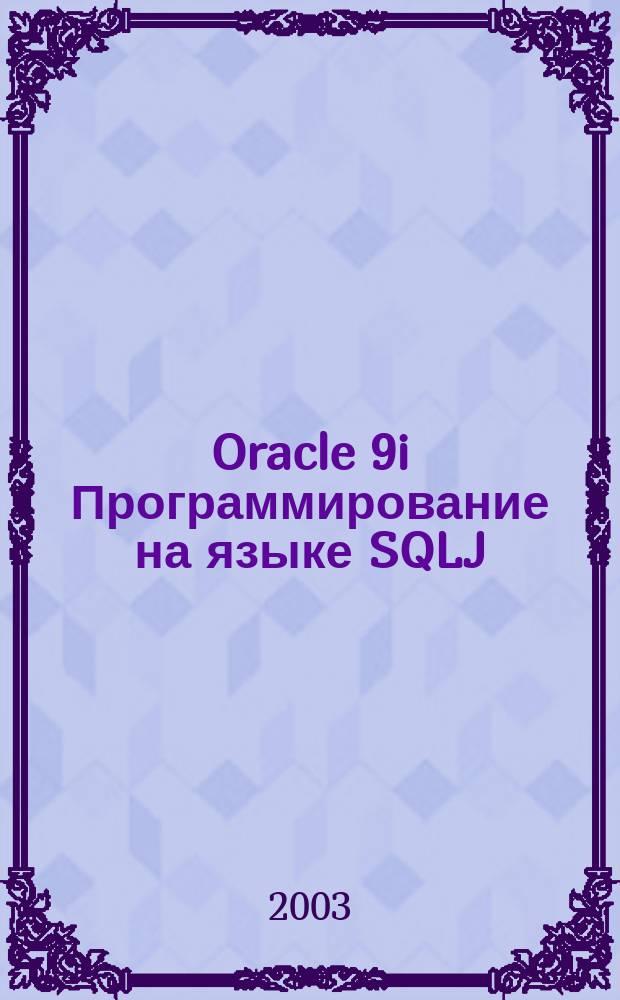 Oracle 9i Программирование на языке SQLJ : Разраб. прил. баз данных уровня предприятия при помощи динам. встроен. SQL для Java