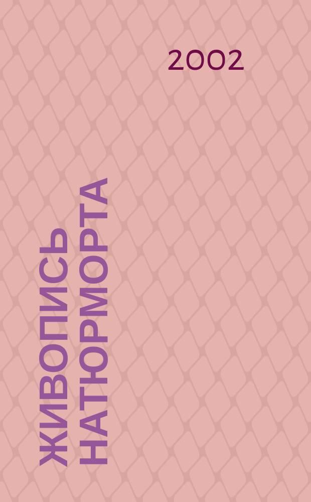 """Живопись натюрморта: акварель : Учеб. пособие : Для студентов вузов по спец. 030800 """"Изобразит. искусство"""""""