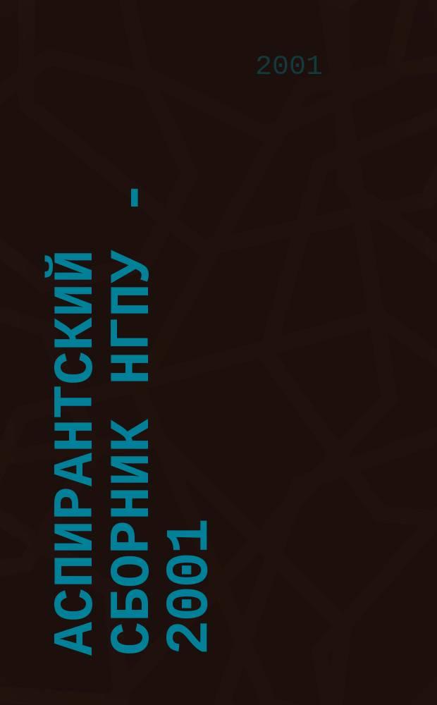 Аспирантский сборник НГПУ - 2001 : (По материалам науч. исслед. аспирантов, соискателей, докторантов)