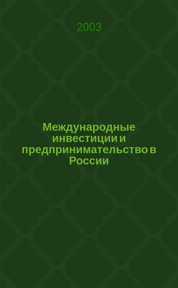 Международные инвестиции и предпринимательство в России = Handbook for doing business in Russia. European firms in Russia. Европейские фирмы в России : Руководство