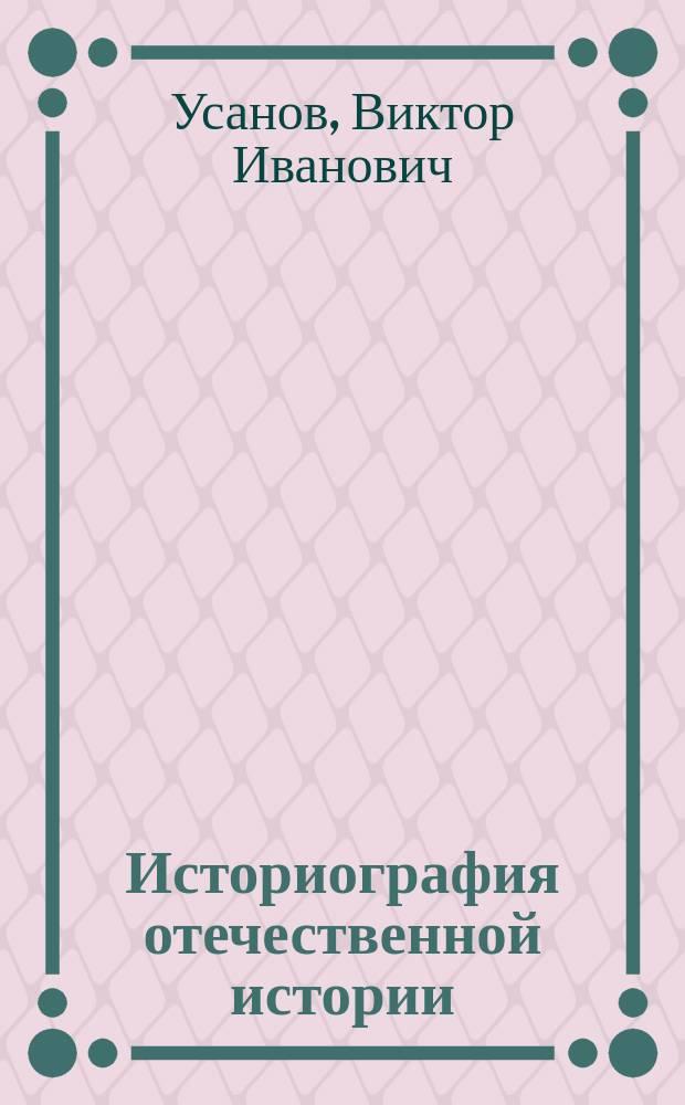 Историография отечественной истории: с древнейших времен до 1917 года : Курс лекций