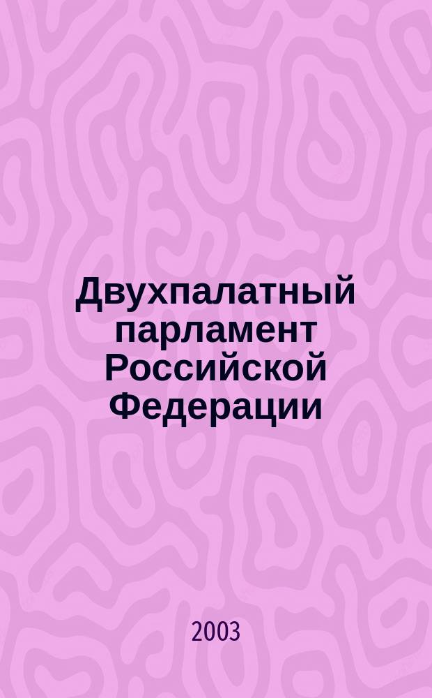 Двухпалатный парламент Российской Федерации = Bicameral parliament of Russian Federation