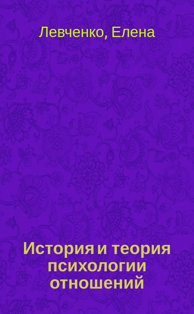 История и теория психологии отношений
