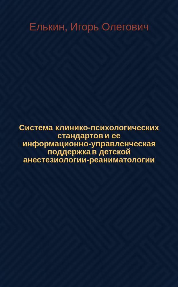 Система клинико-психологических стандартов и ее информационно-управленческая поддержка в детской анестезиологии-реаниматологии : Спец. 14.00.33