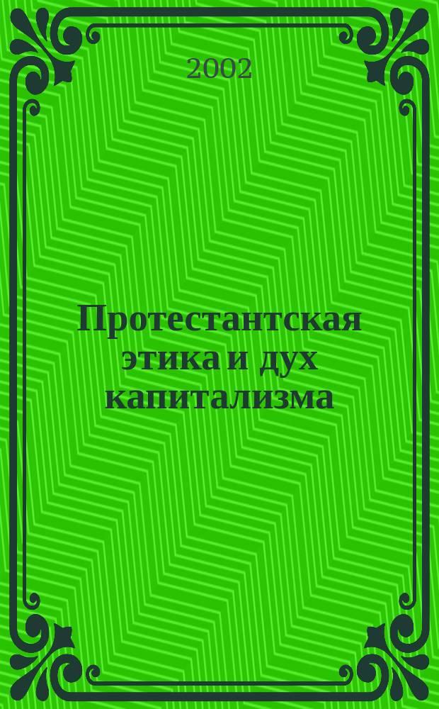 Протестантская этика и дух капитализма : Пер. с нем.