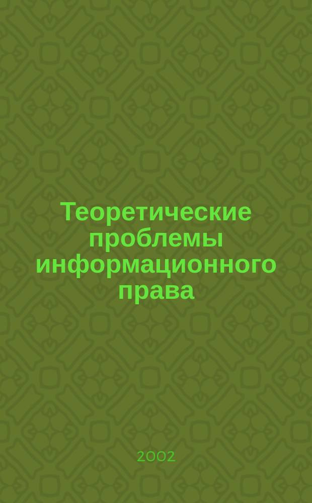 Теоретические проблемы информационного права : Круглый стол, Москва, 20 дек. 2001 г