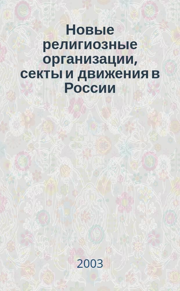 Новые религиозные организации, секты и движения в России : Кат. выст