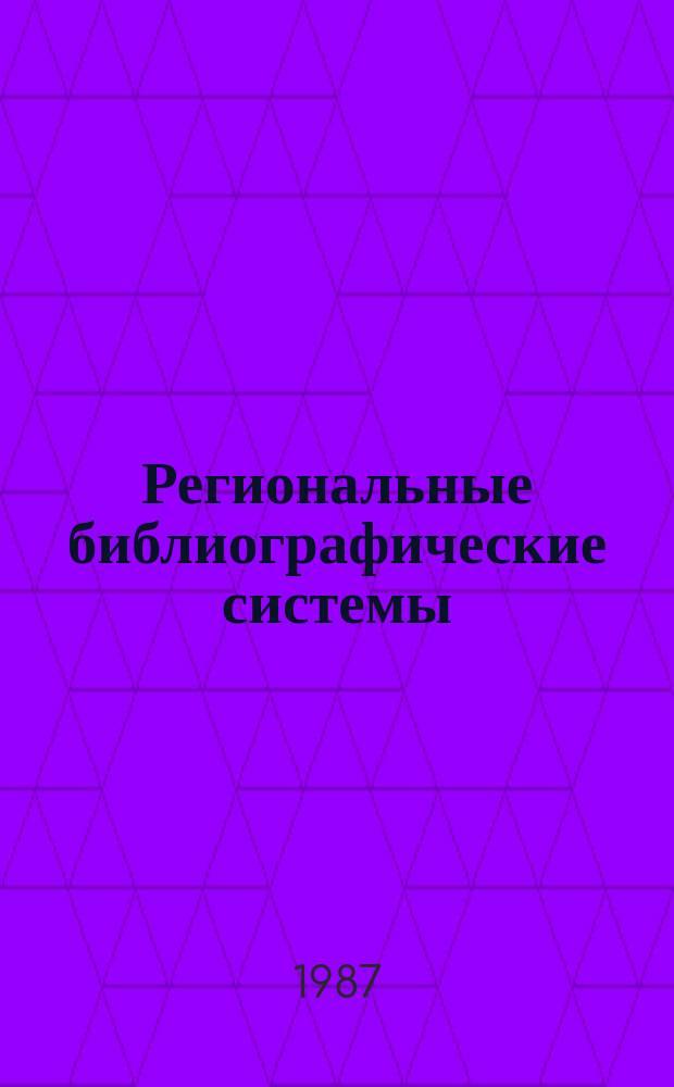 Региональные библиографические системы : Сб. ст
