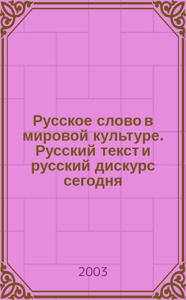 Русское слово в мировой культуре. Русский текст и русский дискурс сегодня