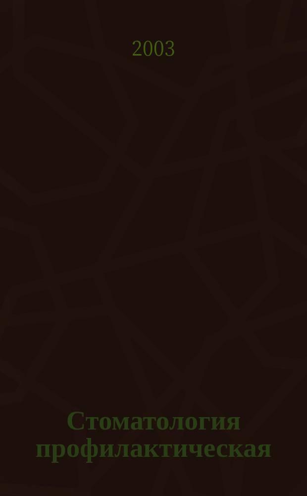 Стоматология профилактическая : (Руководство по первич. профилактике стоматол. заболеваний) : Учеб. пособие для студентов стоматол. фак. мед. вузов