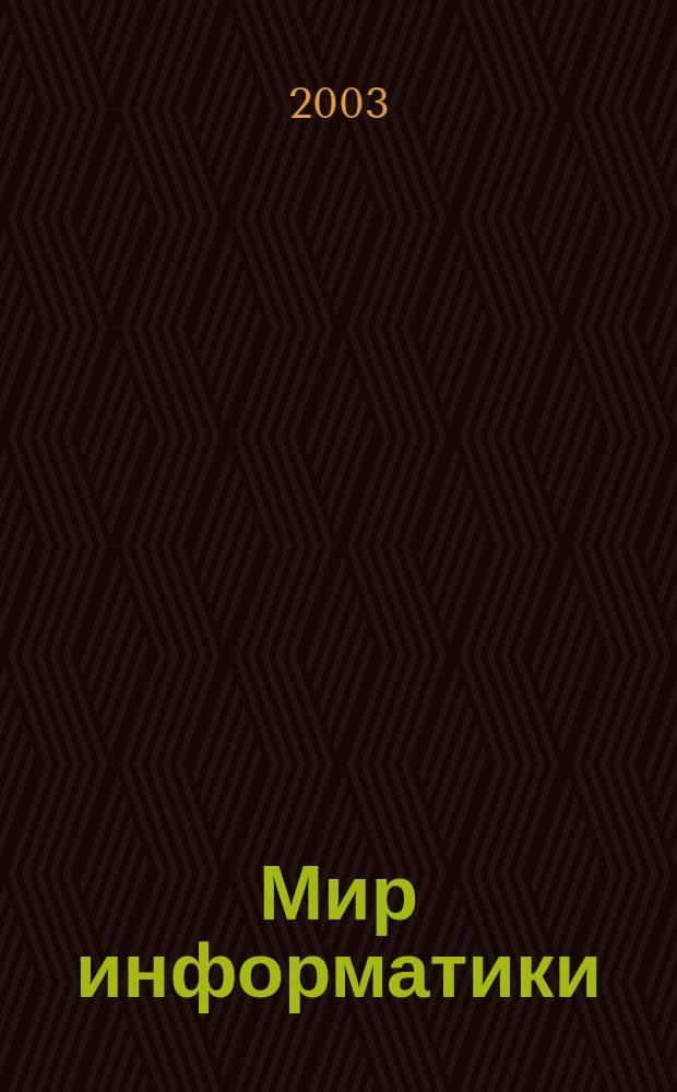 Мир информатики : Базовое учеб. пособие для учащихся нач. шк. : Первый год обучения : Тетрадь