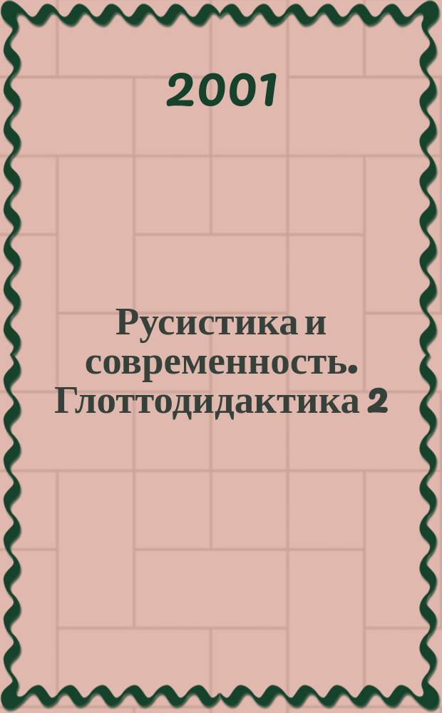Русистика и современность. Глоттодидактика 2