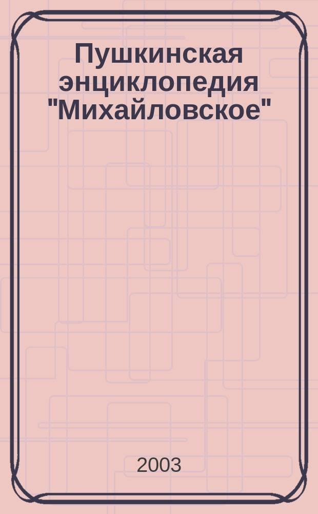 """Пушкинская энциклопедия """"Михайловское"""" : В 3 т"""