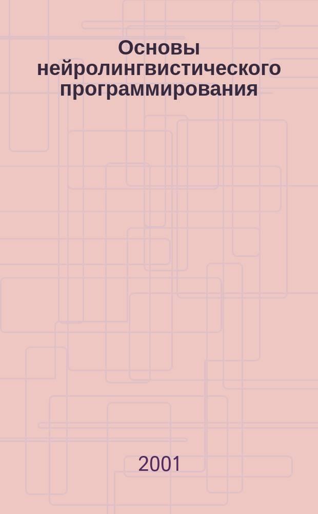 Основы нейролингвистического программирования : Учеб. пособие