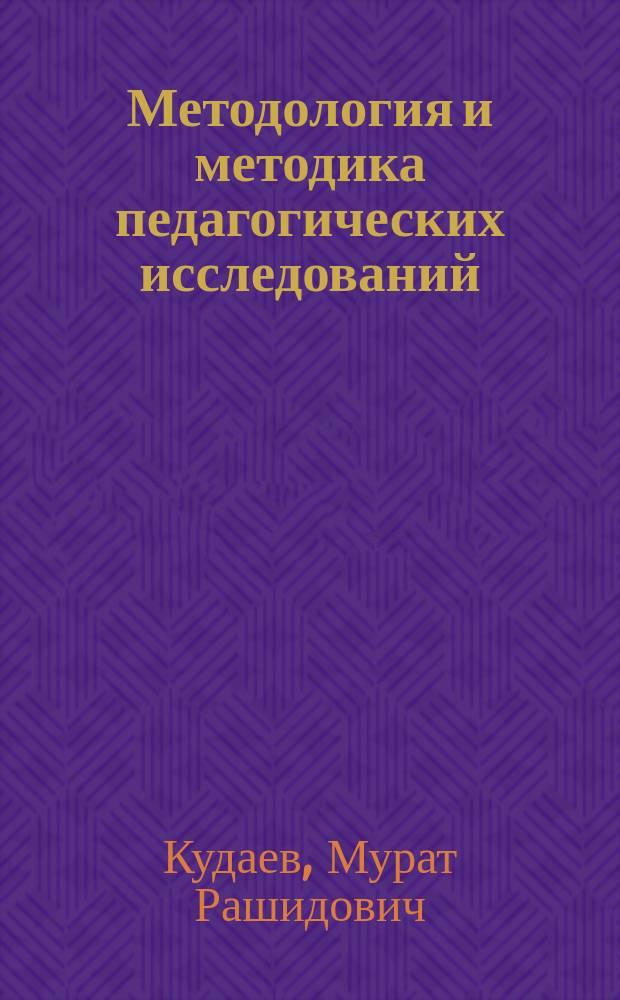 Методология и методика педагогических исследований : Учеб. пособие