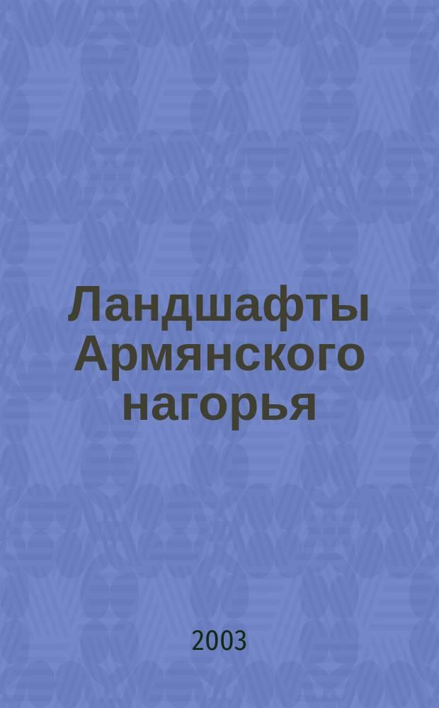 Ландшафты Армянского нагорья : Структура. Классификация. Картографирование