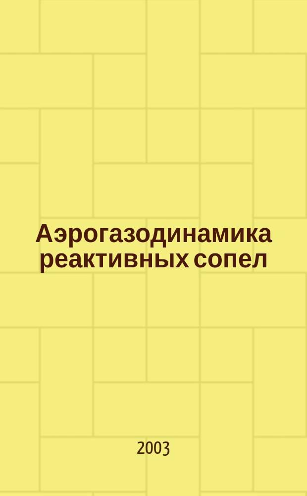 Аэрогазодинамика реактивных сопел