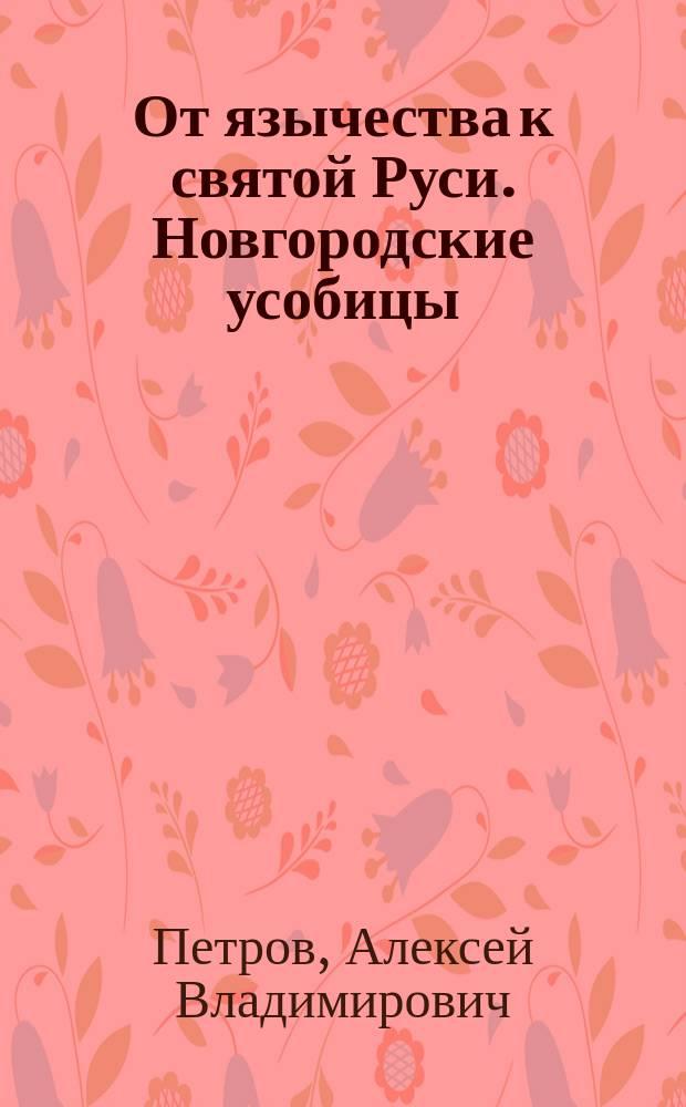 От язычества к святой Руси. Новгородские усобицы : К изучению древнерус. вечевого уклада