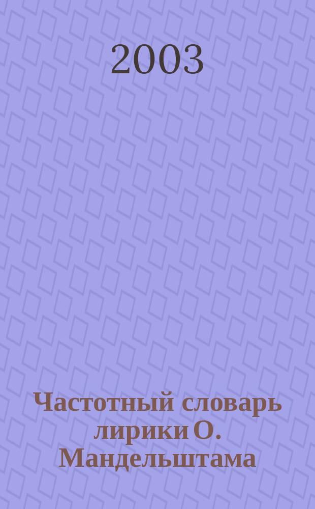 Частотный словарь лирики О. Мандельштама: субъектная дифференциация словоформ