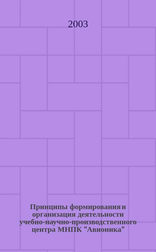 """Принципы формирования и организация деятельности учебно-научно-производственного центра МНПК """"Авионика"""" : Проблематика подгот. инж.-техн. и науч. кадров для нац. технол. базы"""