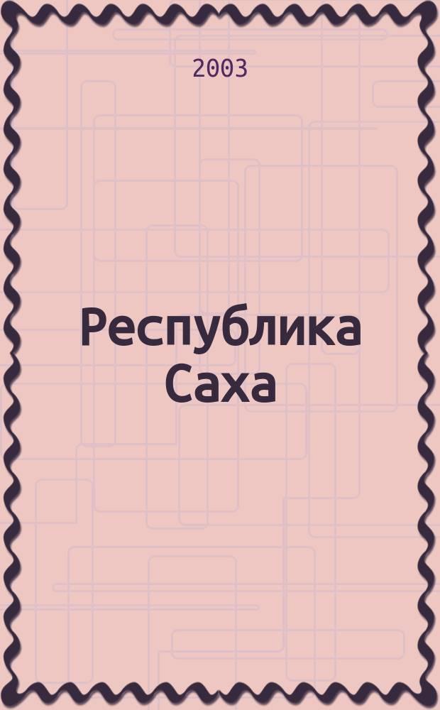 Республика Саха (Якутия) : Бизнес-портр