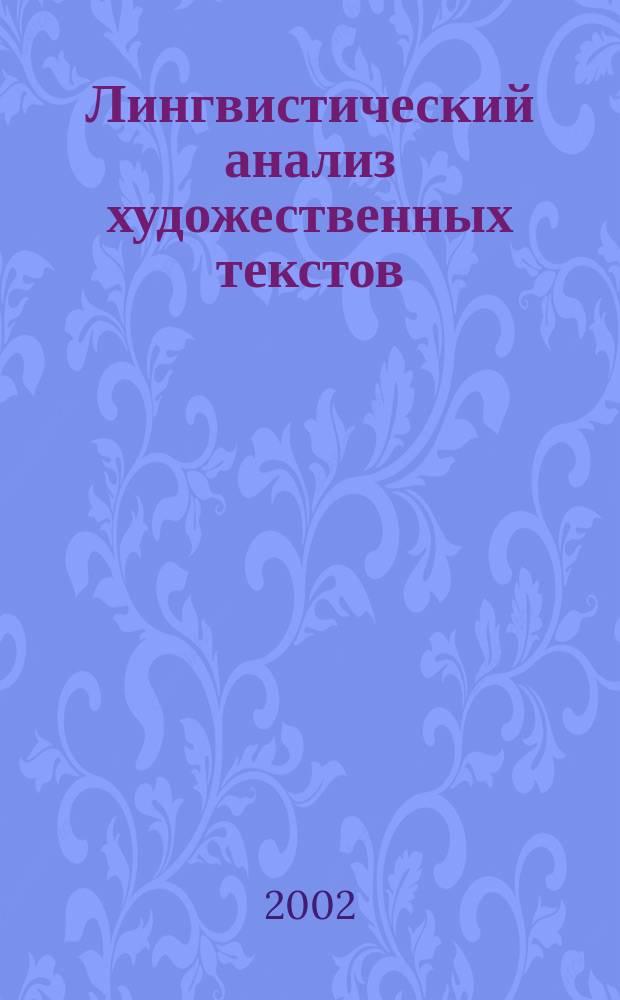 Лингвистический анализ художественных текстов : (Образность и типология текстовых единиц)