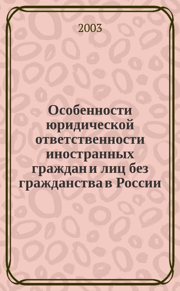 Особенности юридической ответственности иностранных граждан и лиц без гражданства в России