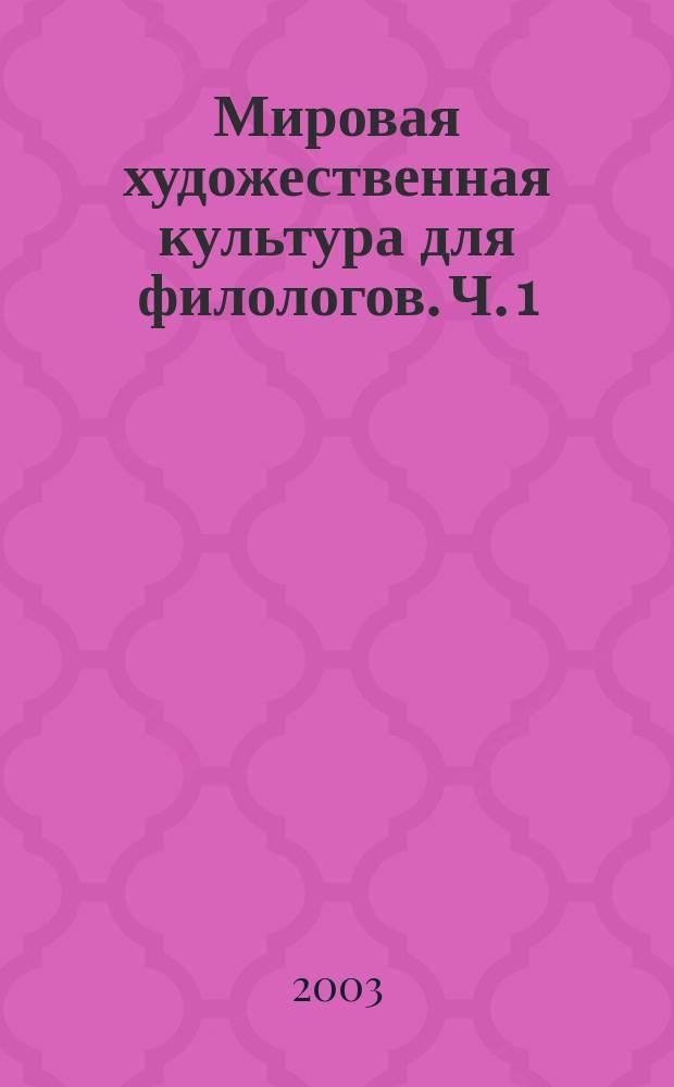 Мировая художественная культура для филологов. Ч. 1