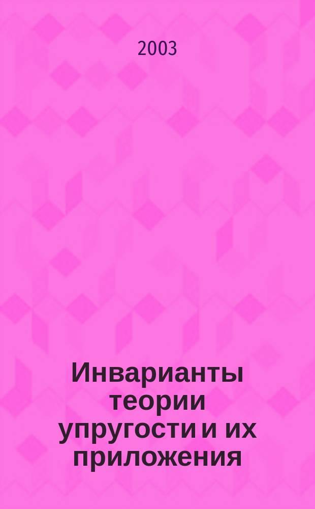 Инварианты теории упругости и их приложения : Учеб. пособие