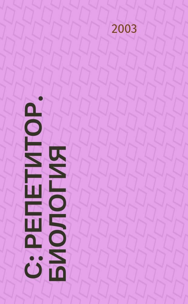 1 С: Репетитор. Биология : Кн. для учителя (6-11 кл.) : Метод. рекомендации