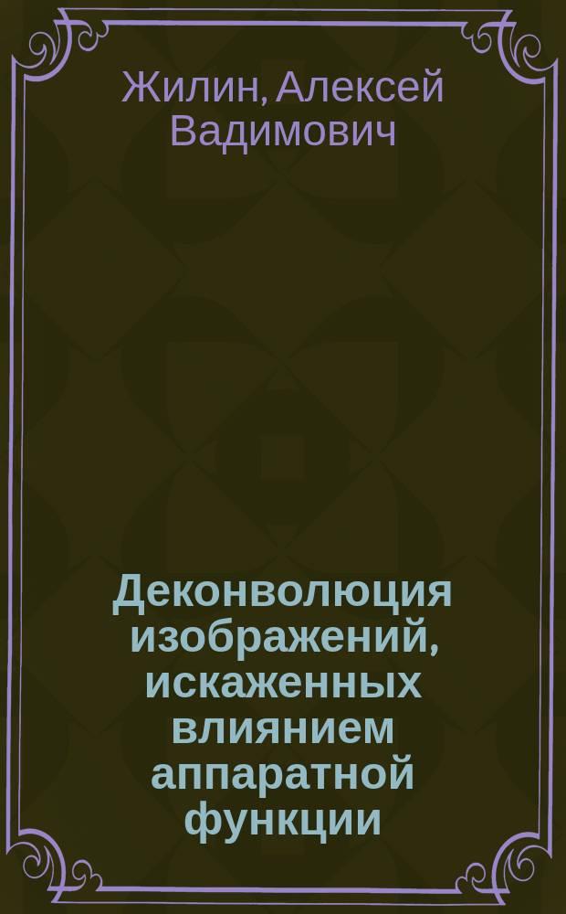 Деконволюция изображений, искаженных влиянием аппаратной функции : Автореф. дис. на соиск. учен. степ. к.ф.-м.н. : Спец. 01.04.01