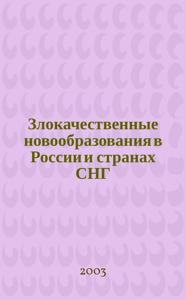 Злокачественные новообразования в России и странах СНГ
