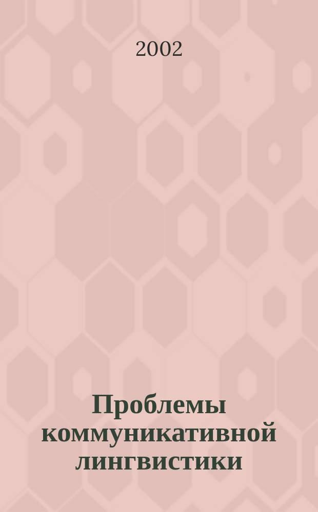 Проблемы коммуникативной лингвистики : Сб. ст.