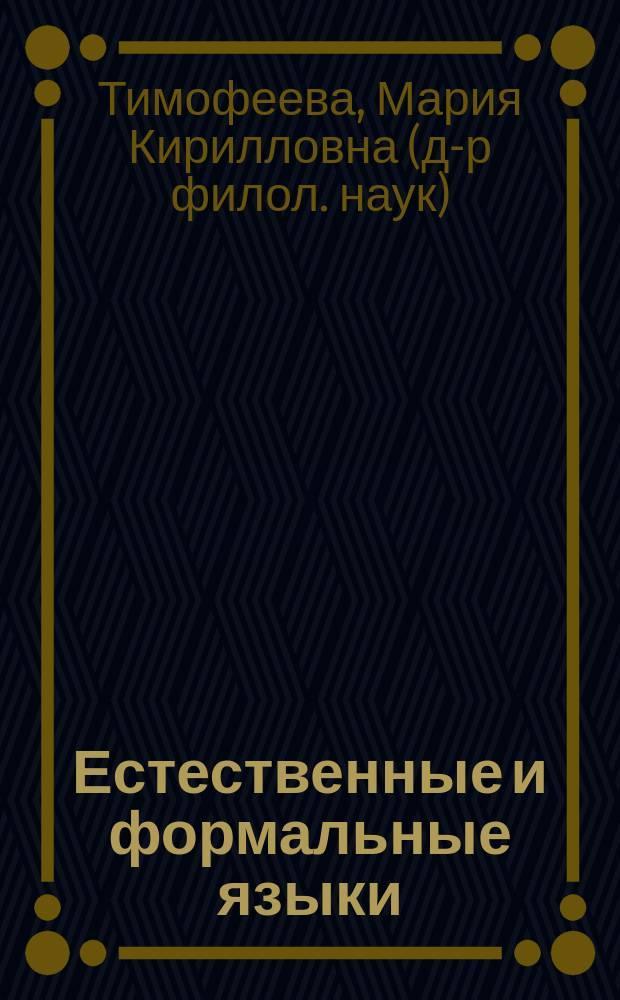 Естественные и формальные языки : Логико-филос. анализ