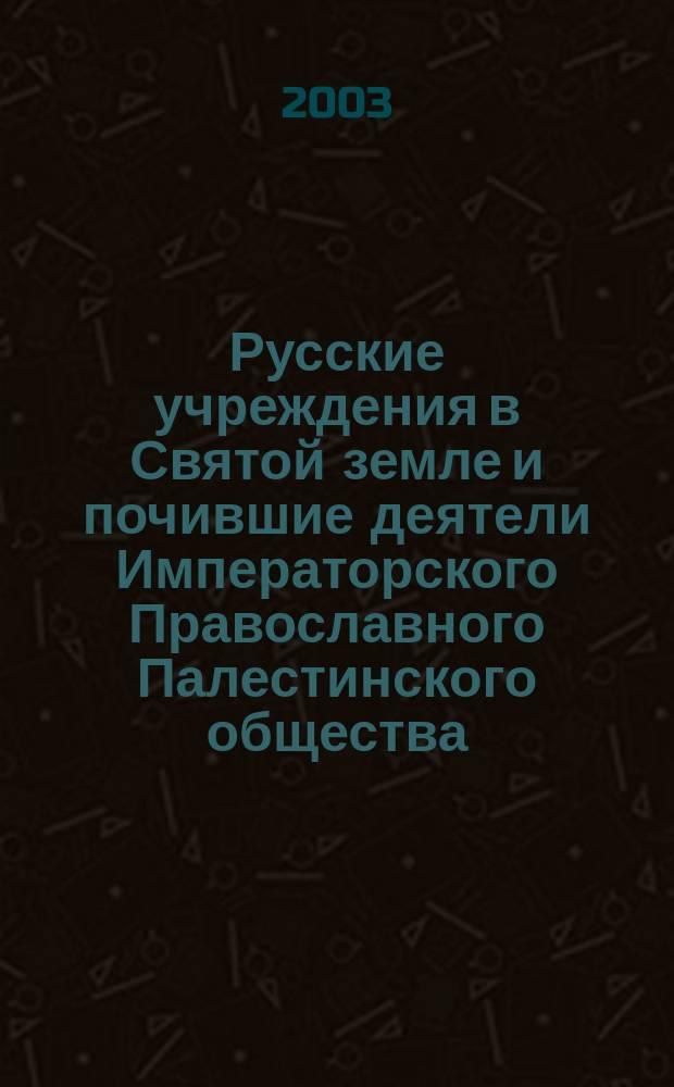 Русские учреждения в Святой земле и почившие деятели Императорского Православного Палестинского общества: 1882-1907 гг. XXV