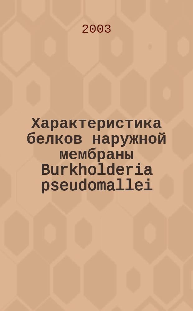 Характеристика белков наружной мембраны Burkholderia pseudomallei : Автореф. дис. на соиск. учен. степ. к.м.н. : Спец. 03.00.07
