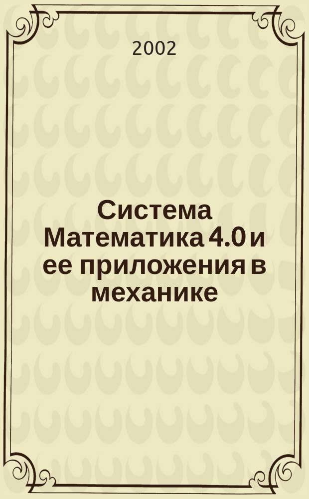 Система Математика 4.0 и ее приложения в механике : Учеб. пособие для студентов мат. направлений и спец