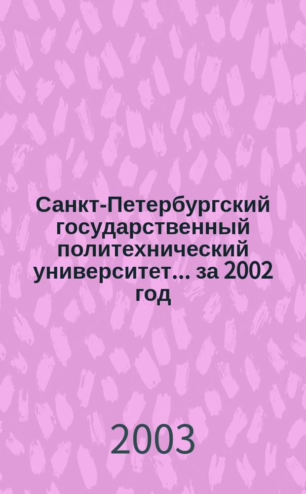 Санкт-Петербургский государственный политехнический университет. ... за 2002 год