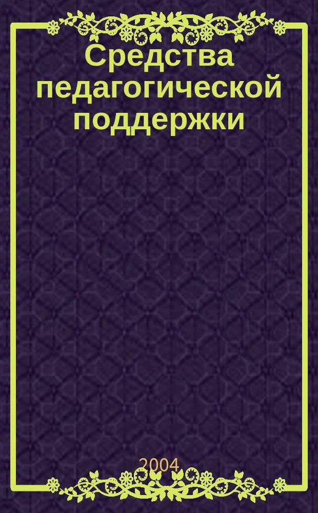 Средства педагогической поддержки : Сб. науч.-метод. ст