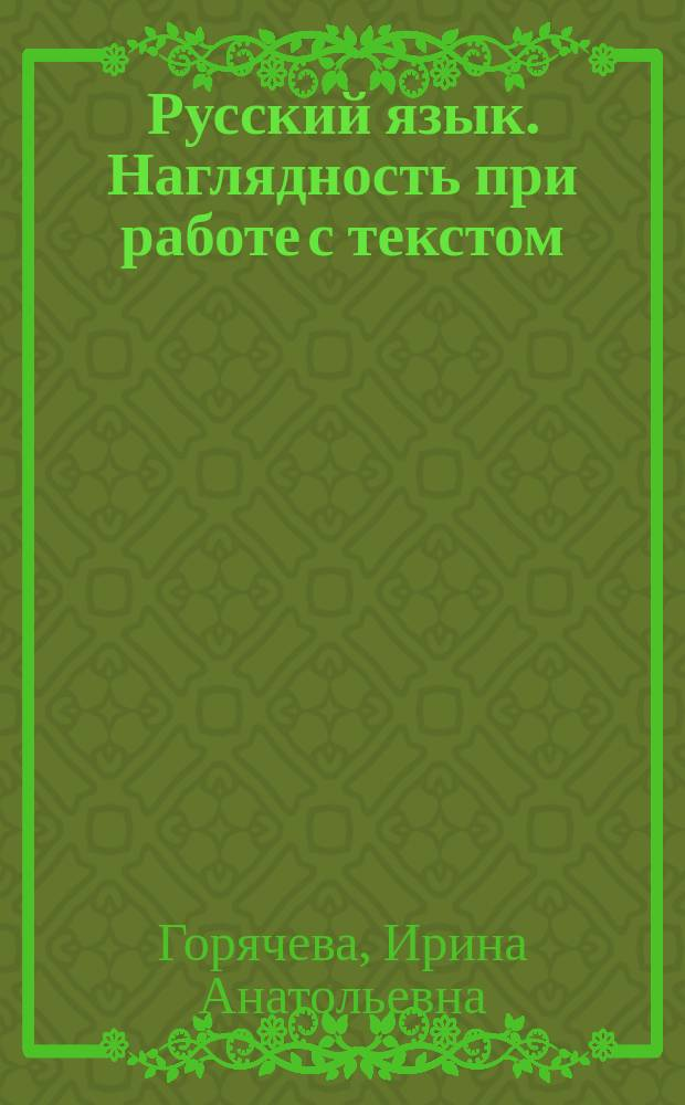 Русский язык. Наглядность при работе с текстом : Метод. пособие